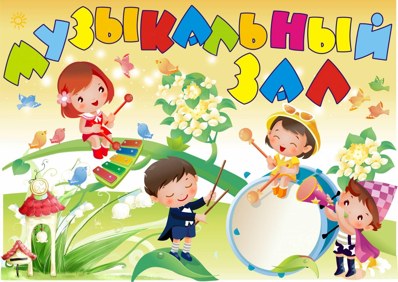 картинки детская музыкальная тематика